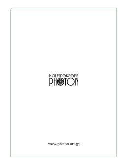 画像2: フォトンオリジナル クリアファイル 万華鏡 雪
