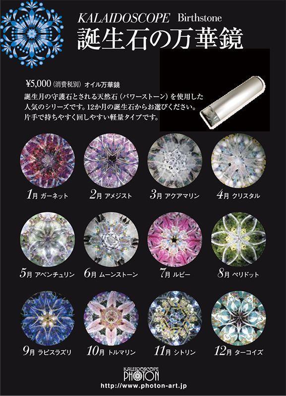 誕生石の万華鏡